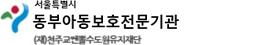 서울특별시동부아동보호전문기관, Seoul Metropoiltan Dongbu Child Protection Agency